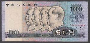 CHINA  P.889b-2256  100 YUAN 1990 PFX T0  VERY FINE+  LOW SHIPPING  WE COMBINE