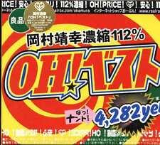 YASUYUKI OKAMURA - OH ! BEST - Japan 2 CD - NEW J-POP Limited Edition