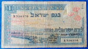 Israel 1 Lira Pound Banknote 1955 - Lower Grade