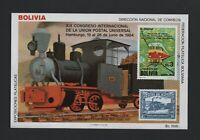 BOLIVIA 1984 U.P.U. WORLD POSTAL CONGRESS, HAMBURG M/SHEET (TRAINS) *VF MNH*
