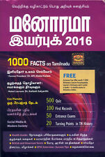 Manorama Year Book 2016 in Tamil with FREE Britannica Knowledge Pack CD