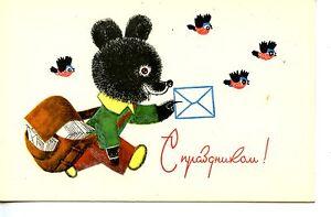 Dressed Bear Mailman-Deliver Letter in Paw-1968 Vintage Russian Artwork Postcard