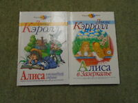 Alice in Wonderland, Alice through the Looking Glass [Text in Russian] [2 volume