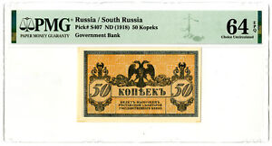 Russia/South Russia. Government Bank, ND (1918) 50 Kopeks P-S407 PMG Ch Unc 64