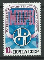 STAMPS RUSSIA SG 5358 MNH 1983