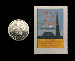 Armenia Collection - Unused Stamp & Unused 10 Dram Coin - Educational Gift