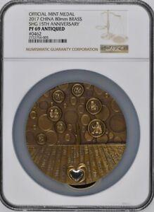 POP 10! 2017 NGC PR69 Antiqued 80mm Brass SHG 15th Anniversary Mint Medal