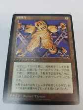 The Rack FBB Japanese Asian MTG 4th Edition Foreign Black Border Light Play