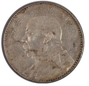 1919 China Republic YSK Year 8 Silver Dollar VF 八年大头