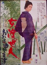 RITTERLICHE Frau OKOMA THE ORPHAN GAMBLER 2 japanische B2 Filmplakat JUNKO FUJI