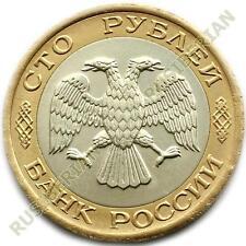 RARE USSR BI-METALLIC 100 RUBLES 1992 RUSSIAN COIN * High Grade!
