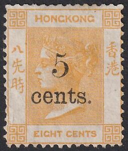 Hong Kong 1880 QV 5c Surcharge on 8c Bright Orange Unused SG23 cat £1100 as mint