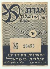 Judaica Israel old Large Label Groosh & Galgal fee 1955