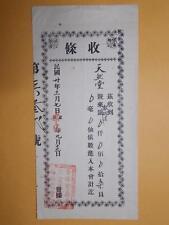 "Hong Kong 1941 Sino-Japan War Fund Receipt of ""H.K. Po Sau Tong"" (Hj17)"