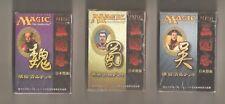 Portal 3 Kingdoms 3K MTG Chinese Decks Wu / Shu / Wei SEALED SET 1999