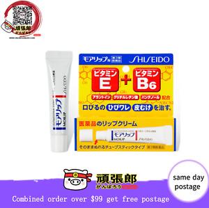 [Ganbaro]JAPAN SHISEIDO MOILIP Lip Balm Cream Treatment  8g