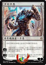 MTG WAR OF THE SPARK WAR CHINESE KARN, THE GREAT CREATOR X1 MINT CARD