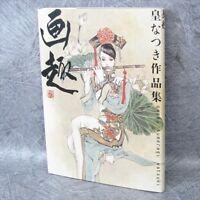 NATSUKI SUMERAGI Illustration GASHU Art Illustration Soukaigi Book 18