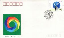 1989 China Centenary of Inter-Parliamentary Union First Day Cover