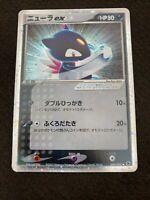 Sneasel ex ADV EX Ruby & Sapphire 046/055 Holo 2003 Ex Pokemon Card Japanese
