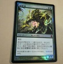 Vengevine (Rise of the Eldrazi) FOIL JAPANESE NM+ MTG CARD
