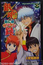 "JAPAN Gin Tama / Gintama Official Animation Guide ""Anime San San Memory"""