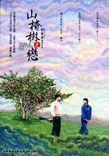 "Zhang Yimou ""Under the Hawthorn Tree"" Shawn Dou Romance HK Version Region 3 DVD"