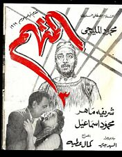 EGYPT 1969 FILM MOVIE ADVERTISING BROCHURE LACCUSE المتهم محمودالمليجى حسين رياض