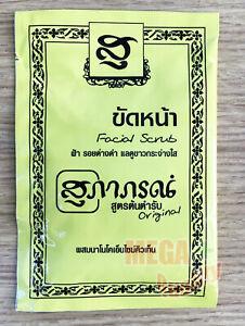 Supaporn Thai Herbal Facial Scrub Nano Q10 Powder Rejuvenating Facial Skin 15 g