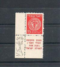 Israel Doar Ivri 15m Tab Perforated 10 3/4 MLH!!