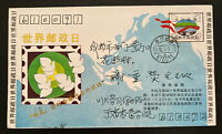 1992 China First Day Souvenir Stationery Cover FDC Peace Issue