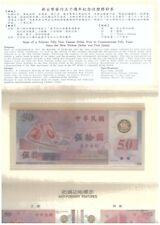 (hs) China Taiwan Commemorative Polymer Banknote with Ori Folder 1999 UNC $50