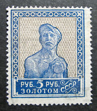 Russia 1924-1925 293 Used 5r Russian Soviet Soldier Definitive Issue $14.00!!
