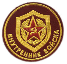 Russian Army Sleeve Patch USSR Military Internal Troops Uniform Police Chevron