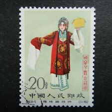 CHINA 1962 Stamps Used Stage arts of Mei Lan Fang in Women's Roles 梅兰芳先生邮票 20f