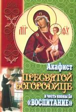 """Акафист Пресвятой Богородице в честь иконы Ее """"Воспитание"""" / Akathistos, rus"""