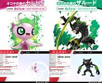 Pokemon Sword/Shield 6IV ZARUDE & SHINY CELEBI (2020 COCO MOVIE POKEMON EVENT)