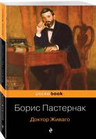 Борис Пастернак: Доктор Живаго Pasternak Doctor Zhivago BOOK IN RUSSIAN