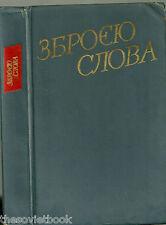 Soviet propaganda Writers against Ukrainian nationalism 1974