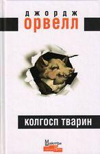 In Ukrainian book - Animal Farm by George Orwell / Колгосп Тварин - Дж. Орвелл