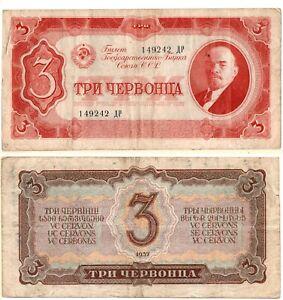 RUSSIA 3 Chevontsev (Lenin) 1937, Pick 203, Fine+  *RARE*