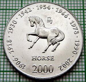 SOMALIA 2000 10 SHILLINGS, HORSE - ASIAN ASTROLOGY SERIES, UNC