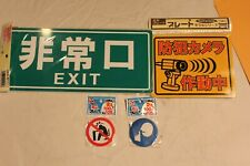 JAPANESE SIGNS. STICK ON:  EXIT, ELECTRONIC SURVEILLANCE, SILENCE, NO SLEEPING