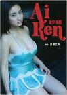 Saaya Irie Photo book Japan Sexy idols Saya JP   AiRen