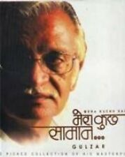 MERA KUCHH SAMAAN - GULZAR - NEW SOUND TRACK 4CDs Set