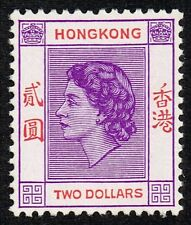 Hong Kong 1954-62 $2 short character, MH (SG#189a)