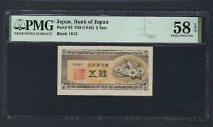 Japan 5 Sen ND(1948) P83 About Uncirculated