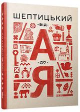 In Ukrainian kids book - ВСЛ - All about A. Sheptytsky - Шептицький від А до Я