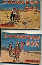 HERGE. TINTIN. LE CRABE AUX PINCES D'OR. EN CHINOIS. 2 MICRO ALBUMS