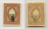 Armenia 🇦🇲 1919 SC 45a mint. rtb5364